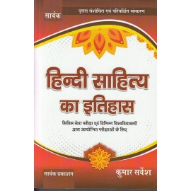 Sarthak Publication [History of Hindi Literature , हिंदी साहित्य का इतिहास ] Author- Kumar Sarvesh