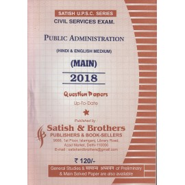 Satish & Brothers [Public Administration Mains 2017 Yearwise Question Papers (Hindi & English Medium), Paperback]