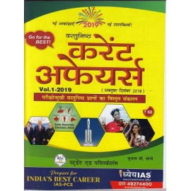 SAP Publication [Objective Current Affairs Vol. 1 2019 (Hindi), Paperback] by Subhash C. Sonie