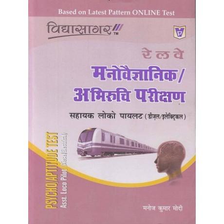 Vidyasagar Publication [Railway Psycho-Test/Aptitude Test (ASM/Metro Rail/Motor Man) Paperback (Hindi)] by Manoj Kumar Modi