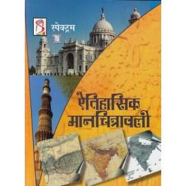 Spectrum Publication [Atihasik Manchitravali, ऐतिहासिक  मानचित्रावली  (Historical Atlas of India (Hindi), Paperback] by Brishti bandyopadhyay, Manjeet Singh & Shashi Kumar Saxena