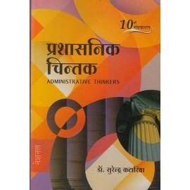National Publishing House [Prashasnik Chintak - Administrative Thinkers (प्रशासनिक चिंतक) (हिंदी, पेपरबैक) by Dr. Surendra Katariya