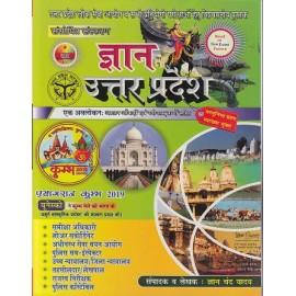 Gyan Publishing House, Delhi [Uttar Pradesh (Hindi), Paperback] by Gyan Chand Yadav