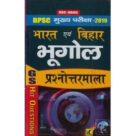 KBC Nano Publication - Bharat aur Bihar bhugol, (भारत  एवं बिहार  भूगोल ) GS HIT Questions  प्रश्नोत्तरमाला by श्याम सलोना