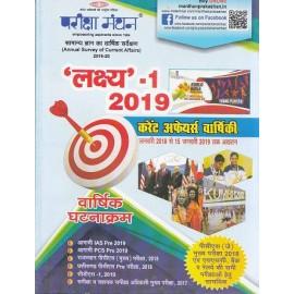 Pariksha Manthan - Lakshya-1 2019  Annual Current Affair  (Hindi), Paperback