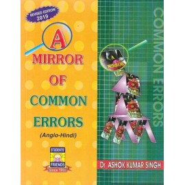 Student's Friends Publication [A Mirror of COMMON ERRORS (Revised Edition 2019), Paperback] by Dr. Ashok Kumar Singh