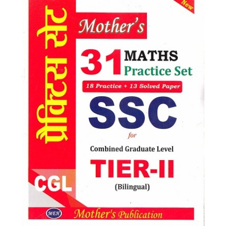 Mother's Publication (31 Maths Practice Set, 18 practice + 13 solved paper) for SSC CGL Tier-II Bilingual