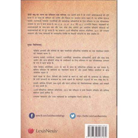 Lexis Nexis Publication [Bharat ka Samvidhan ek Parichaya (Introduction to the Constitution of India) (12th Edition, Hindi) Paperback] by Durga Das Basu