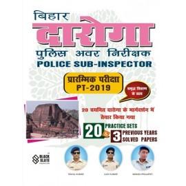 Black State Publication - Bihar Daroga ( Police sub - Inspectoer) PT - 2019 - 20 Practise set & 3 solved paper ( Hindi,Paperback)