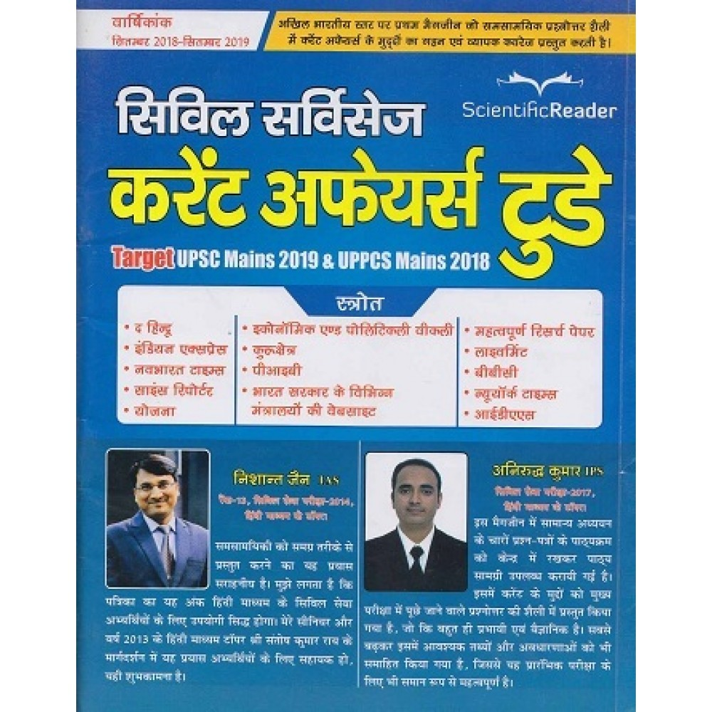 Scientific Readers Publication, civil services current affair today for mains (hindi, Paperback] by Scientific Readers Team