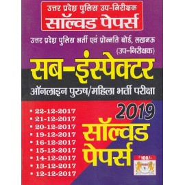 Dhankar Publication -sub inspector solved paper 2019 ( Hindi,Paperback)