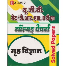 Upkar Publication [UGC Net/JRF/SET Grih vigyan (Home Science) Paper - 2 & 3 (Hindi) Paperback] by Upkar Team