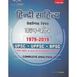 Scientific Reader - Hindi sahitya ( हिंदी  साहित्य  ) optional subject question bank (Complete Analysis ) 1979-2019