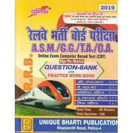 Unique Bharti  PUBLICATION [RAILWAY RECRUITMENT BOARD ASSISTANT LOCO PILOT ASM  (PSYCHOLOGICAL/APTITUDE TEST) PAPERBACK (Hindi)]