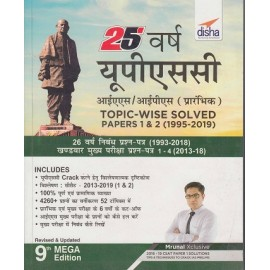 Disha Publication [25 Year CSAT with General Studies IAS Preliminary Examination (1995-2019) Topicwise Solved papers 9th Edition, (Hindi), Paperback] by Mrunal