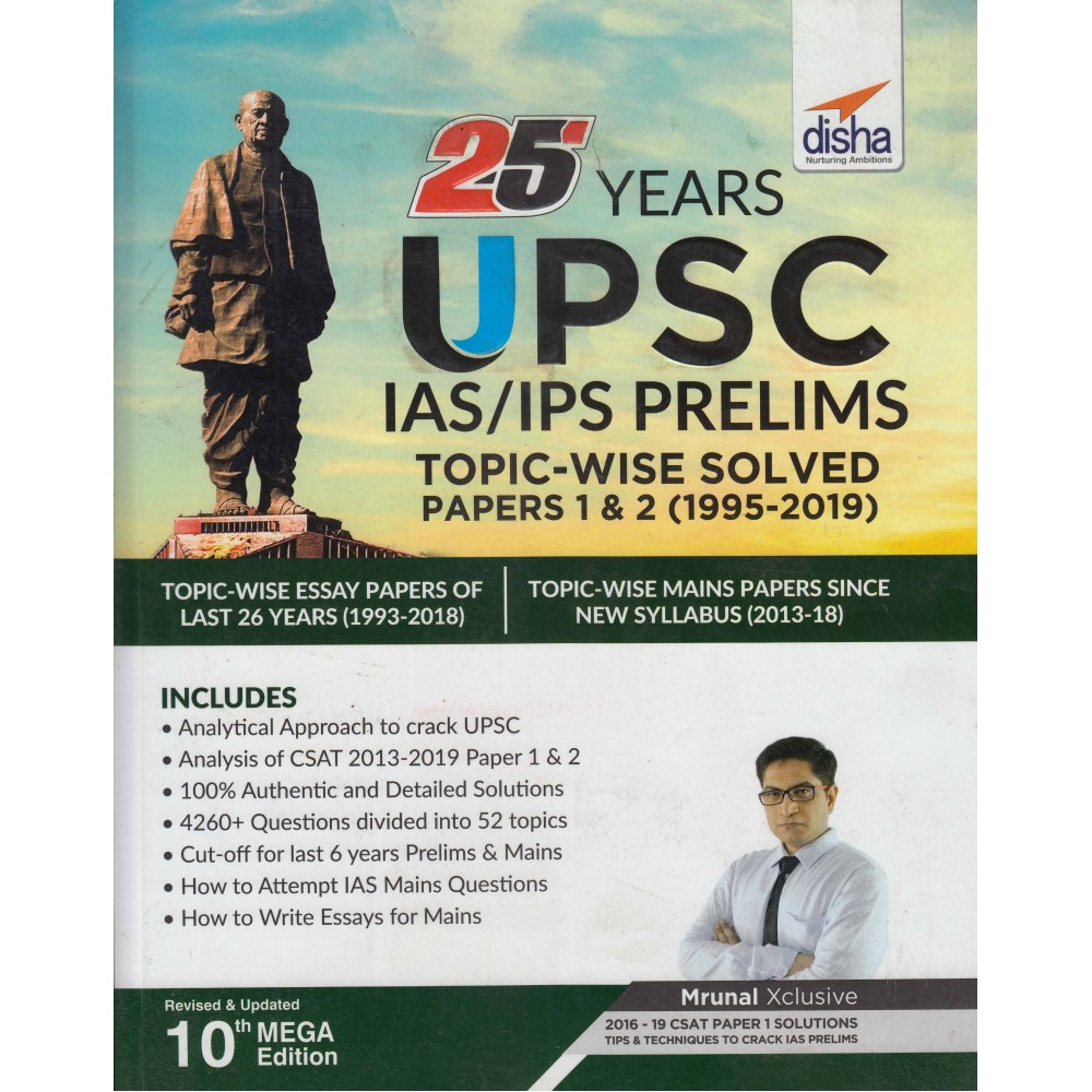Disha Publication [25 Year CSAT with General Studies IAS Preliminary Examination (1995-2019) Topicwise Solved papers 10th Edition, (Englisg), Paperback] by Mrunal