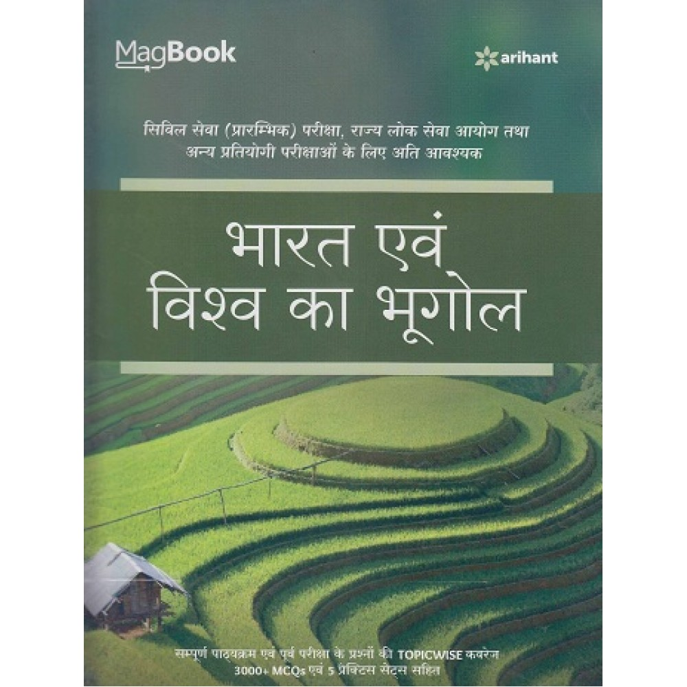 Arihant Publication PVT LTD [Magbook Bharat avam Vishva ka Bhoogol (Indian & World Geography) (Hindi) Paperback] by Ajit Kumar Singh