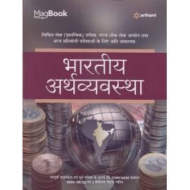 Arihant Publication PVT LTD [Magbook Bharatiya Arthvyavastha (Indian Economy) (Hindi), Paperback] by Rakesh Kumar Roshan