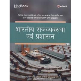 Arihant Publication PVT LTD [Magbook Bharatiya Rajvyavastha avam Prashashan (Indian Polity & Governance) (Hindi) Paperback] by Ajit Kumar