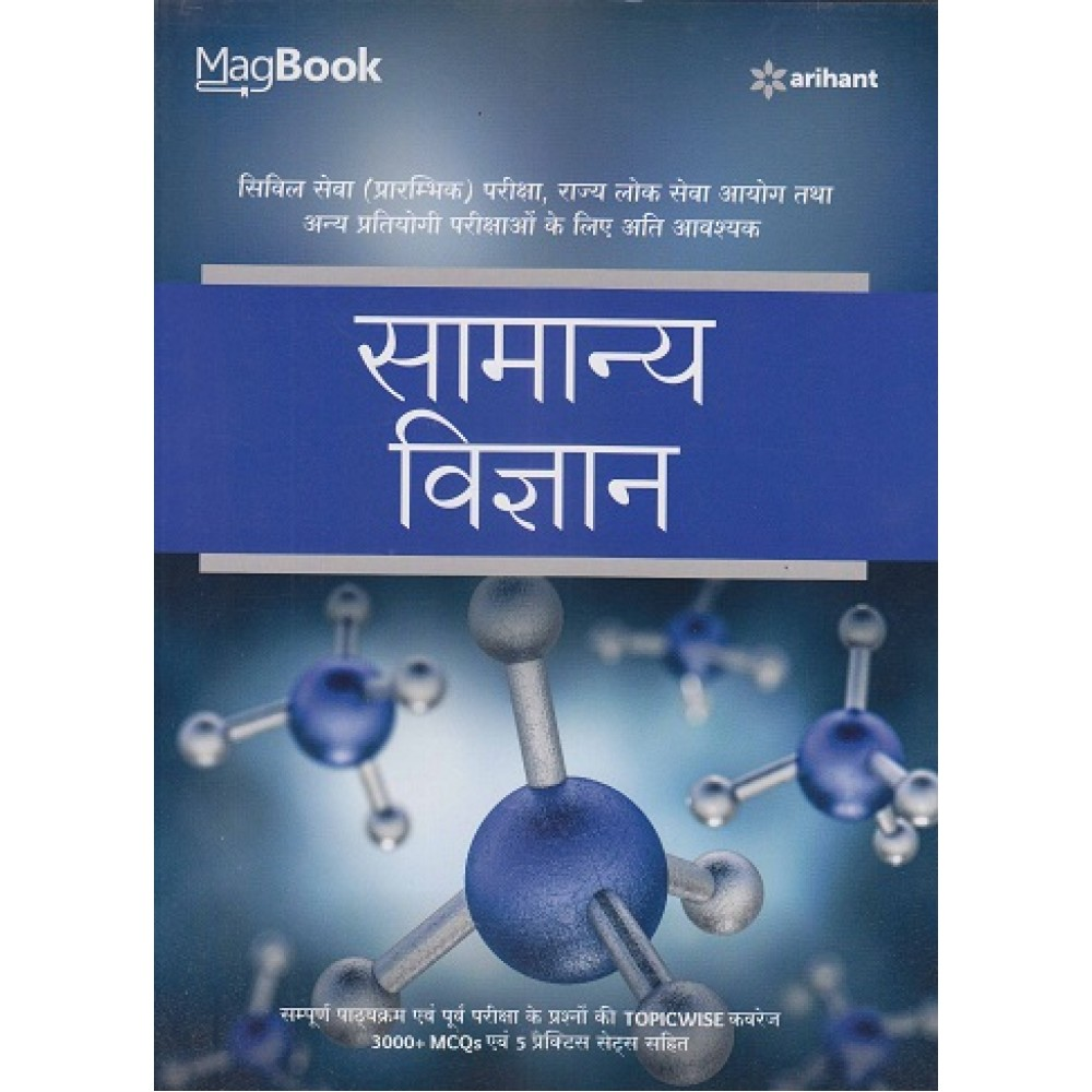 Arihant Publication PVT LTD [Magbook Samanya Vigyan (General Science) (Hindi) Paperback] by K P Singh and Poonam Singh