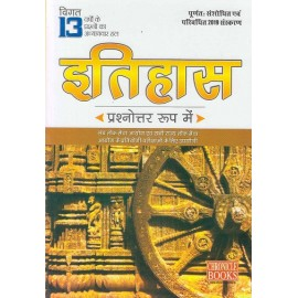 Chronicle Publication [History IAS Mains Question & Answer (2001-2018 (Hindi)] Compiled by N. N. Ojha