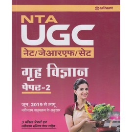 Arihant Publication PVT LTD [UGC NET/JRF/SLET Grah Vigyan (Home Science) Paper 2  (Hindi, Paperback)] by Ajit Kumar & Sanjeet Kumar