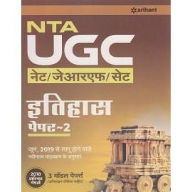 Arihant Publication PVT LTD [UGC NET/JRF/SLET Itihas (History) Paper - 2-  (Hindi, Paperback)] byRajan Kumar &  Ravi Kasera