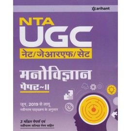 Arihant Publication PVT LTD [UGC NET/JRF/SLET Manovigyan Prashan (Psychology) Paper - 2 (Hindi, Paperback)] by Amar nath patel & Aashish Kumar Jha &Ravikasera & Ajit Kumar