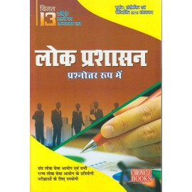 Chronicle Publication [Lok Prakashan (Public Administration) Optional IAS MAINS Q & A Updated 2018 (Hindi)] Compiled by N. N. Ojha