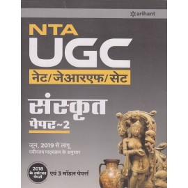 Arihant Publication PVT LTD [UGC NET/JRF/SLET Sanskrit Paper - 2   (Hindi, Paperback) by Naveen Kumnar Varma