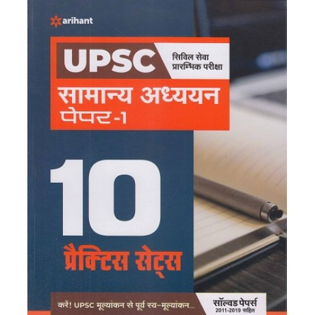 ARIHANT Publication  PVT LTD  --UPSC  General Studies Paper -1 (10 practiice sets    with solved paper 2011 -2019  editedion  hindi )