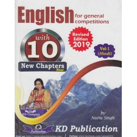 KD Publication [HINDI for General Competitions Volume - I Revised 2019 10 New Chapters new ] by Neetu Singh