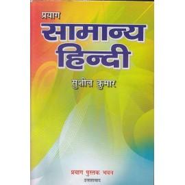 Prayag Pustak Bhawan [Samanya HIndi] Paperback Author - Sushil Kumar