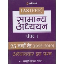 Arihant Publication [25 Varshoke Adhyayvar Hal Prashan Samanya Adhyyan Paper 1 -1995-2019 (Hindi, Paperback)] by Vijay Tiwari