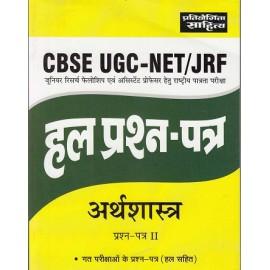 Pratiyogita Sahitya [UGC NET/JRF/SET - Arthshastra (Economics) Paper - II Solved Paper and Previous Year Questions (Hindi) Paperback]