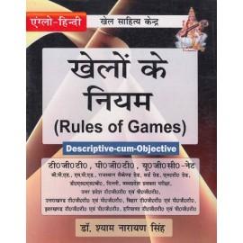 खेल साहित्य केन्द एंग्लो  - हिंदी   ( खेलो के नियम  RULES  OF GAMES Descriptive - cum -  objective  टी  जी टी , पी जी टी , यु  जी सी - नेट   ) BY डॉ श्याम नारायण सिंह