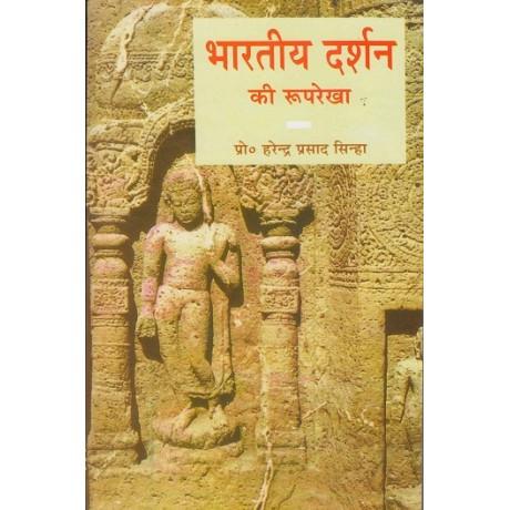 Motilal Banarasi Das Publication ( भारतीय दर्शन की रुपरेखा hindi ) by हरेन्द्र प्रसाद सिन्हा