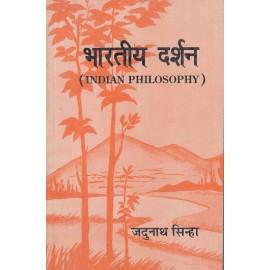 Motilal Banarasi Das Publication ( भारतीय दर्शन Indian philosophy ) by जदुनाथ  सिन्हा
