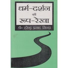 Motilal Banarasi Das Publication ( धर्म - दर्शन की रूपरेखा  )  डॉ हरेन्द्र प्रसाद सिन्हा