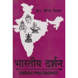 Motilal Banarasi Das Publication ( भारतीय दर्शन Indian Philosophy hindi )  डॉ शोभा निगम