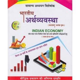 Pariksha Vani Publication [Indian Economy with Question Paper 1990 to 2019 (Hindi) Paperback] by Shiv Kumar Ojha and Archana Ojha