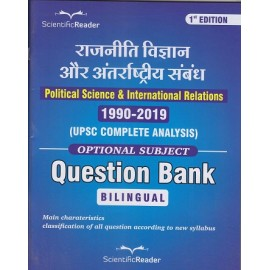 Scientific Reader ( राजनीति विज्ञानं और अंतरार्ष्टीय सबध   Political Science & International Relations 1990 - 2019 ( UPSC COMPLETE ANALYSIS ) OUESTION BANK BILINGUAL )