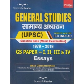 Scientific Readers Publication, Delhi [UPSC Samanya Adhyayan Question Paper (Bilingual (Hindi & English)) 1979-2019 Paperback] {GS Question Bank Mains} by Scientific Readers Team