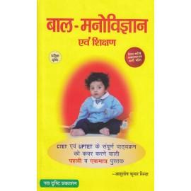 Nav Drishti Prakashan ( बाल मनोविज्ञान एव शिक्षण  CTET एव UPTET  के संपूर्ण पाठ्यक्रम को कवर करने वाली पहली व् एक मात्र पुस्तक  ) BY Ashutosh Kumar Sinha