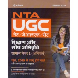 Arihant Publication PVT LTD [NTA UGC Net/JRF/SLET, General Paper - I, (Teaching And Research Aptitude, 2019 Edition)  Hindi, Paperback] With Previous Years Solved Papers