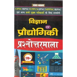 KBC Nano - Science & Technology  Question And Answer (mains)  (HIndi, Paperback) by Shyam Salona