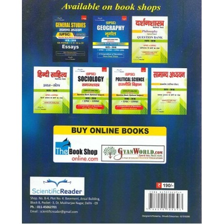 Scientific Readers Publication, Delhi [UPSC History Previous Year Mains Question Paper (Bilingual) 1995-2018 Paperback] by Scientific Readers Team