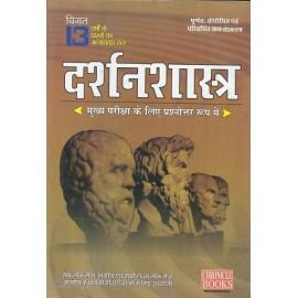 Chronicle Publication [Darshanshastra (Philosophy) Optional IAS MAINS Q & A 2018 (Hindi)] Compiled by N. N. Ojha