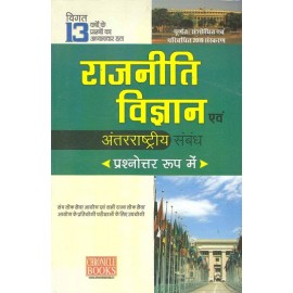 Chronicle Publication [Rajniti Vigyan avam Antarrashtriya Sambandh  (Political Science and International Relations) Optional IAS MAINS Q & A Updated 2019 (Hindi)] Compiled by N. N. Ojha