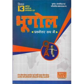 Chronicle Publication [Vaikalpik Bhoogol (Geography) Optional IAS  Updated 2019 (Hindi)] Compiled by N. N. Ojha